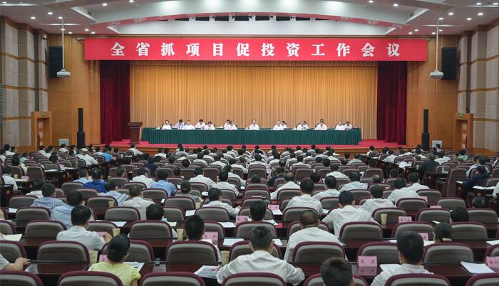 全省抓项目促投资现场会召开 彭清华出席并讲话 尹力邓小刚参加