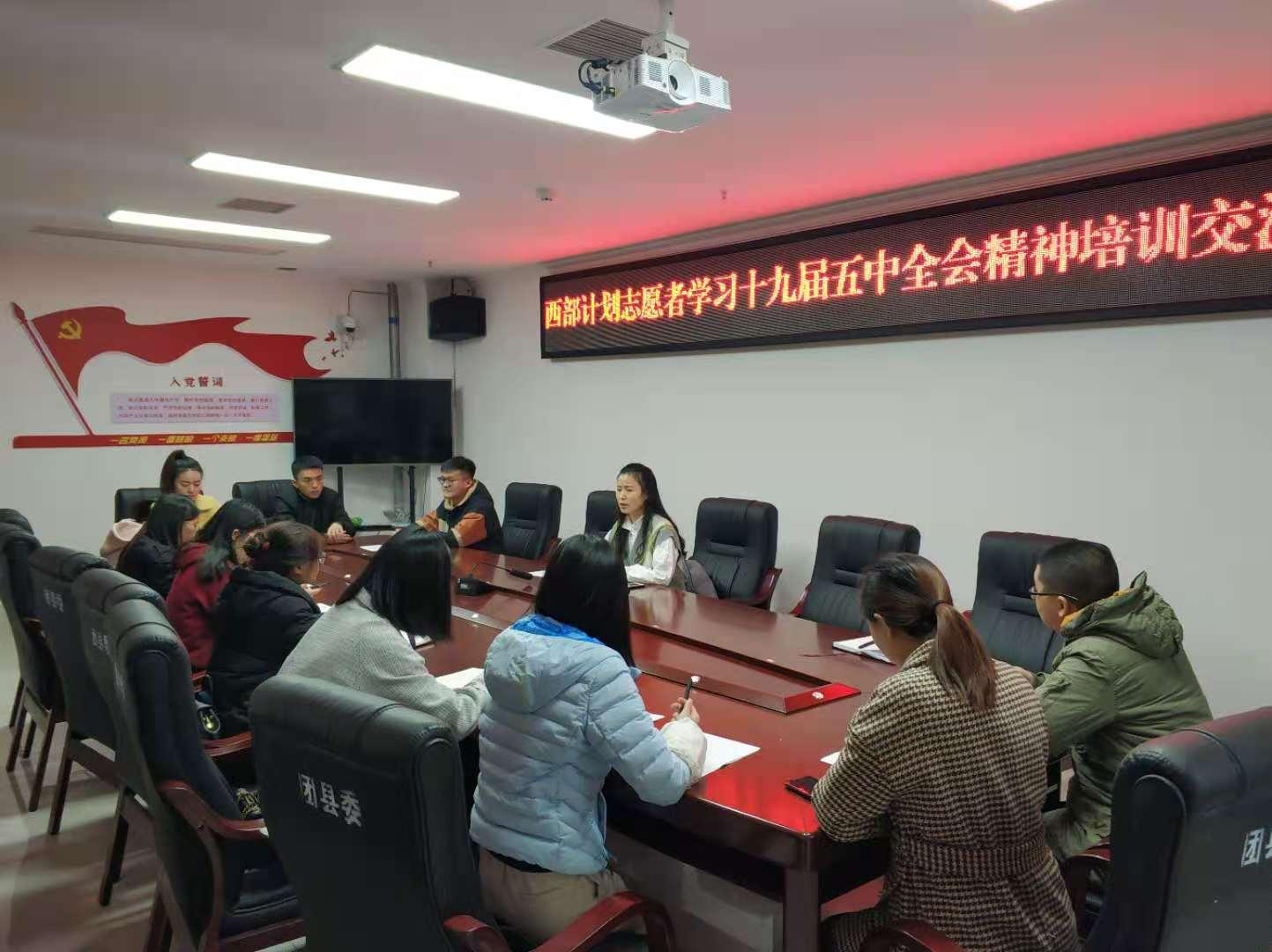 通江县服务西部计划志愿者积极学习讨论十九届五中全会精神